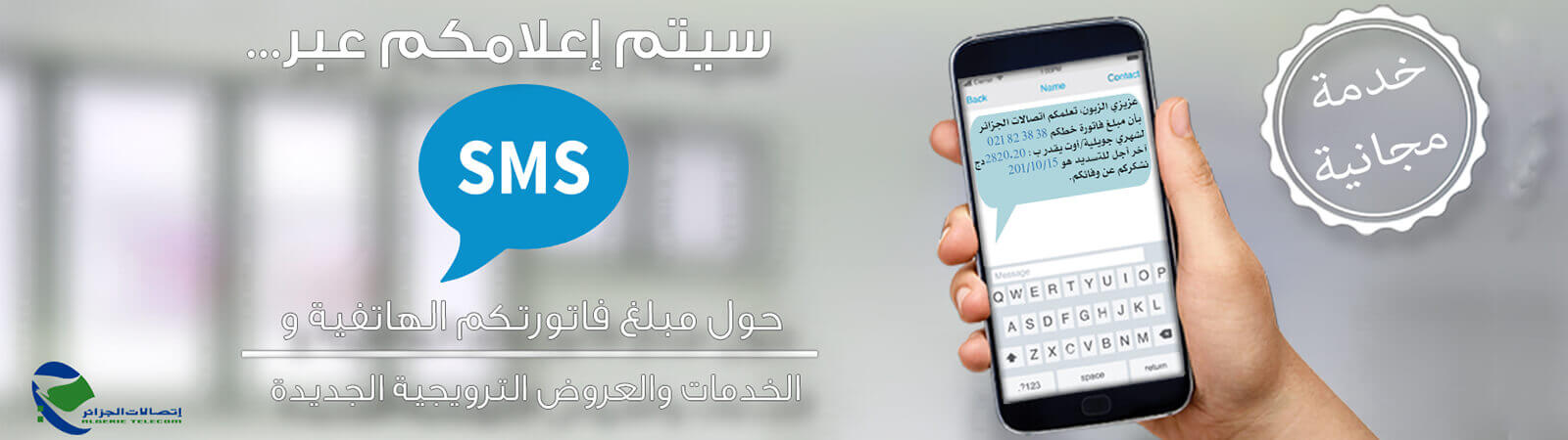 Notification  par SMS